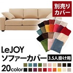 �yColorful Living Selection LeJOY�z���W���C�V���[�Y:20�F����I�ׂ�!�J�o�[�����O�\�t�@�E���C�h�^�C�v  �y�ʔ���J�o�[�z3.5�l�|�� (�J���[�F�N���[���A�C�{���[)