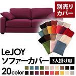 【Colorful Living Selection LeJOY】リジョイシリーズ:20色から選べる!カバーリングソファ・ワイドタイプ  【別売りカバー】3人掛け (カラー:グレープパープル)