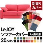 【Colorful Living Selection LeJOY】リジョイシリーズ:20色から選べる!カバーリングソファ・ワイドタイプ  【別売りカバー】3人掛け (カラー:ハッピーピンク)
