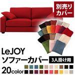 【Colorful Living Selection LeJOY】リジョイシリーズ:20色から選べる!カバーリングソファ・ワイドタイプ  【別売りカバー】3人掛け (カラー:サンレッド)