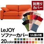 【Colorful Living Selection LeJOY】リジョイシリーズ:20色から選べる!カバーリングソファ・ワイドタイプ  【別売りカバー】3人掛け (カラー:ジューシーオレンジ)