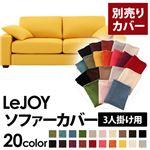 【Colorful Living Selection LeJOY】リジョイシリーズ:20色から選べる!カバーリングソファ・ワイドタイプ  【別売りカバー】3人掛け (カラー:ハニーイエロー)