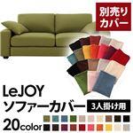 【Colorful Living Selection LeJOY】リジョイシリーズ:20色から選べる!カバーリングソファ・ワイドタイプ  【別売りカバー】3人掛け (カラー:モスグリーン)