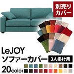 【Colorful Living Selection LeJOY】リジョイシリーズ:20色から選べる!カバーリングソファ・ワイドタイプ  【別売りカバー】3人掛け (カラー:ディープシーブルー)