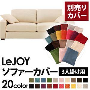 【カバー単品】ソファーカバー 3人掛け用【LeJOY ワイドタイプ】 ミルキーアイボリー 【リジョイ】:20色から選べる!カバーリングソファ