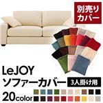 【Colorful Living Selection LeJOY】リジョイシリーズ:20色から選べる!カバーリングソファ・ワイドタイプ  【別売りカバー】3人掛け (カラー:ミルキーアイボリー)