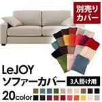 【Colorful Living Selection LeJOY】リジョイシリーズ:20色から選べる!カバーリングソファ・ワイドタイプ  【別売りカバー】3人掛け (カラー:ミスティグレー)