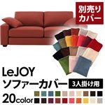 【Colorful Living Selection LeJOY】リジョイシリーズ:20色から選べる!カバーリングソファ・ワイドタイプ  【別売りカバー】3人掛け (カラー:カッパーレッド)