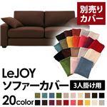 【Colorful Living Selection LeJOY】リジョイシリーズ:20色から選べる!カバーリングソファ・ワイドタイプ  【別売りカバー】3人掛け (カラー:コーヒーブラウン)