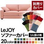 【Colorful Living Selection LeJOY】リジョイシリーズ:20色から選べる!カバーリングソファ・ワイドタイプ  【別売りカバー】3人掛け (カラー:スウィートピンク)