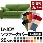 【Colorful Living Selection LeJOY】リジョイシリーズ:20色から選べる!カバーリングソファ・ワイドタイプ  【別売りカバー】3人掛け (カラー:グラスグリーン)