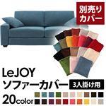 【Colorful Living Selection LeJOY】リジョイシリーズ:20色から選べる!カバーリングソファ・ワイドタイプ  【別売りカバー】3人掛け (カラー:ロイヤルブルー)