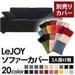 【Colorful Living Selection LeJOY】リジョイシリーズ:20色から選べる!カバーリングソファ・ワイドタイプ  【別売りカバー】3人掛け (カラー:クールブラック)