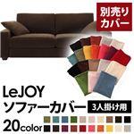 【Colorful Living Selection LeJOY】リジョイシリーズ:20色から選べる!カバーリングソファ・ワイドタイプ  【別売りカバー】3人掛け (カラー:モカブラウン)