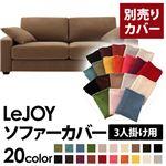 【Colorful Living Selection LeJOY】リジョイシリーズ:20色から選べる!カバーリングソファ・ワイドタイプ  【別売りカバー】3人掛け (カラー:マロンベージュ)