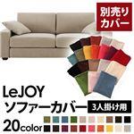 【Colorful Living Selection LeJOY】リジョイシリーズ:20色から選べる!カバーリングソファ・ワイドタイプ  【別売りカバー】3人掛け (カラー:アーバングレー)