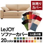 【Colorful Living Selection LeJOY】リジョイシリーズ:20色から選べる!カバーリングソファ・ワイドタイプ  【別売りカバー】3人掛け (カラー:クリームアイボリー)