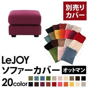 【Colorful Living Selection LeJOY】リジョイシリーズ;20色から選べる!カバーリングソファ・ワイドタイプ  【別売りカバー】オットマン (カラー:グレープパープル)