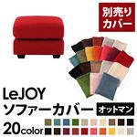 �yColorful Living Selection LeJOY�z���W���C�V���[�Y;20�F����I�ׂ�!�J�o�[�����O�\�t�@�E���C�h�^�C�v  �y�ʔ���J�o�[�z�I�b�g�}�� (�J���[�F�T�����b�h)