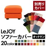 �yColorful Living Selection LeJOY�z���W���C�V���[�Y;20�F����I�ׂ�!�J�o�[�����O�\�t�@�E���C�h�^�C�v  �y�ʔ���J�o�[�z�I�b�g�}�� (�J���[�F�W���[�V�[�I�����W)