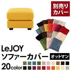 【Colorful Living Selection LeJOY】リジョイシリーズ;20色から選べる!カバーリングソファ・ワイドタイプ  【別売りカバー】オットマン (カラー:ハニーイエロー)