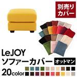 �yColorful Living Selection LeJOY�z���W���C�V���[�Y;20�F����I�ׂ�!�J�o�[�����O�\�t�@�E���C�h�^�C�v  �y�ʔ���J�o�[�z�I�b�g�}�� (�J���[�F�n�j�[�C�G���[)