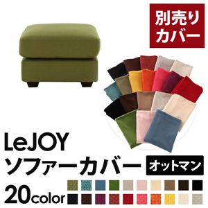 【Colorful Living Selection LeJOY】リジョイシリーズ;20色から選べる!カバーリングソファ・ワイドタイプ  【別売りカバー】オットマン (カラー:モスグリーン)