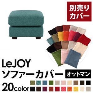 【Colorful Living Selection LeJOY】リジョイシリーズ;20色から選べる!カバーリングソファ・ワイドタイプ  【別売りカバー】オットマン (カラー:ディープシーブルー)