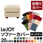 �yColorful Living Selection LeJOY�z���W���C�V���[�Y;20�F����I�ׂ�!�J�o�[�����O�\�t�@�E���C�h�^�C�v  �y�ʔ���J�o�[�z�I�b�g�}�� (�J���[�F�~���L�[�A�C�{���[)