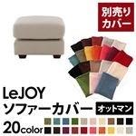 �yColorful Living Selection LeJOY�z���W���C�V���[�Y;20�F����I�ׂ�!�J�o�[�����O�\�t�@�E���C�h�^�C�v  �y�ʔ���J�o�[�z�I�b�g�}�� (�J���[�F�~�X�e�B�O���[)