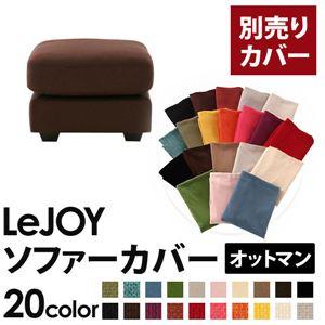 【Colorful Living Selection LeJOY】リジョイシリーズ;20色から選べる!カバーリングソファ・ワイドタイプ  【別売りカバー】オットマン (カラー:コーヒーブラウン)
