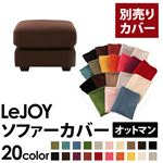 �yColorful Living Selection LeJOY�z���W���C�V���[�Y;20�F����I�ׂ�!�J�o�[�����O�\�t�@�E���C�h�^�C�v  �y�ʔ���J�o�[�z�I�b�g�}�� (�J���[�F�R�[�q�[�u���E��)