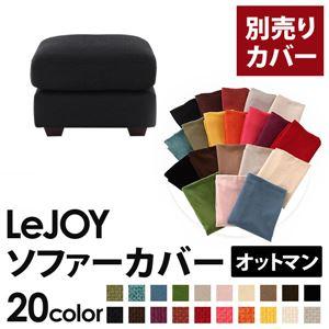 【Colorful Living Selection LeJOY】リジョイシリーズ;20色から選べる!カバーリングソファ・ワイドタイプ  【別売りカバー】オットマン (カラー:ジェットブラック)
