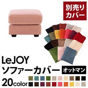 【Colorful Living Selection LeJOY】リジョイシリーズ;20色から選べる!カバーリングソファ・ワイドタイプ  【別売りカバー】オットマン (カラー:スウィートピンク)