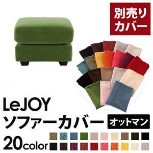 【Colorful Living Selection LeJOY】リジョイシリーズ;20色から選べる!カバーリングソファ・ワイドタイプ  【別売りカバー】オットマン (カラー:グラスグリーン)