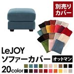 �yColorful Living Selection LeJOY�z���W���C�V���[�Y;20�F����I�ׂ�!�J�o�[�����O�\�t�@�E���C�h�^�C�v  �y�ʔ���J�o�[�z�I�b�g�}�� (�J���[�F���C�����u���[)
