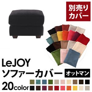 【Colorful Living Selection LeJOY】リジョイシリーズ;20色から選べる!カバーリングソファ・ワイドタイプ  【別売りカバー】オットマン (カラー:クールブラック)