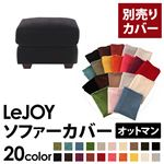 �yColorful Living Selection LeJOY�z���W���C�V���[�Y;20�F����I�ׂ�!�J�o�[�����O�\�t�@�E���C�h�^�C�v  �y�ʔ���J�o�[�z�I�b�g�}�� (�J���[�F�N�[���u���b�N)