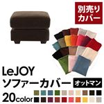 �yColorful Living Selection LeJOY�z���W���C�V���[�Y;20�F����I�ׂ�!�J�o�[�����O�\�t�@�E���C�h�^�C�v  �y�ʔ���J�o�[�z�I�b�g�}�� (�J���[�F���J�u���E��)