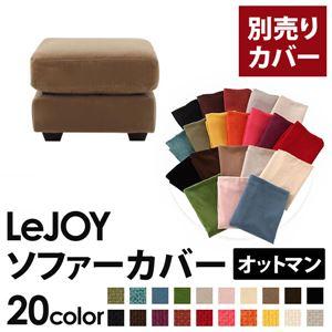 【Colorful Living Selection LeJOY】リジョイシリーズ;20色から選べる!カバーリングソファ・ワイドタイプ  【別売りカバー】オットマン (カラー:マロンベージュ)