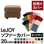 �yColorful Living Selection LeJOY�z���W���C�V���[�Y;20�F����I�ׂ�!�J�o�[�����O�\�t�@�E���C�h�^�C�v  �y�ʔ���J�o�[�z�I�b�g�}�� (�J���[�F�}�����x�[�W��)