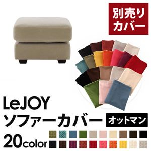 【Colorful Living Selection LeJOY】リジョイシリーズ;20色から選べる!カバーリングソファ・ワイドタイプ  【別売りカバー】オットマン (カラー:アーバングレー)