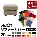 �yColorful Living Selection LeJOY�z���W���C�V���[�Y;20�F����I�ׂ�!�J�o�[�����O�\�t�@�E���C�h�^�C�v  �y�ʔ���J�o�[�z�I�b�g�}�� (�J���[�F�A�[�o���O���[)