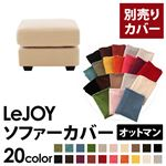 �yColorful Living Selection LeJOY�z���W���C�V���[�Y;20�F����I�ׂ�!�J�o�[�����O�\�t�@�E���C�h�^�C�v  �y�ʔ���J�o�[�z�I�b�g�}�� (�J���[�F�N���[���A�C�{���[)