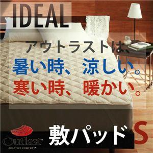 オールシーズン温度調整素材アウトラスト(R)シリーズ【IDEAL】アイディール敷パッド(シングル) 敷パッド・アイボリー
