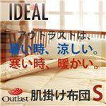 オールシーズン温度調整素材アウトラスト(R)シリーズ【IDEAL】アイディール肌掛布団(シングル) 肌掛布団・アイボリー