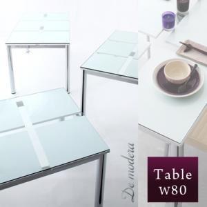 【単品】ダイニングテーブル 幅80cm ガラスデザインダイニング【De modera】ディ・モデラ