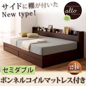 収納ベッド セミダブル【alto】【ボンネルコイルマットレス付き】 ブラック サイドボードタイプ・コンセント付き収納ベッド【alto】アルト