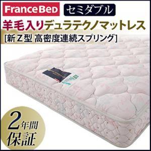 マットレス セミダブル フランスベッド 羊毛入りデュラテクノマットレス