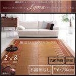 ラグマット 176×230cm【Lyma】不織布なし ブラウン 純国産モダンデザイン涼感い草ラグ【Lyma】ライマ